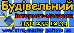 Будівельний інтернет-магазин