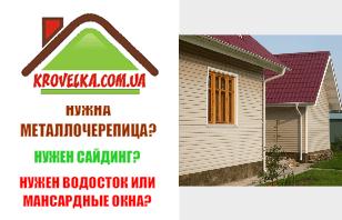 krovelka.com.ua