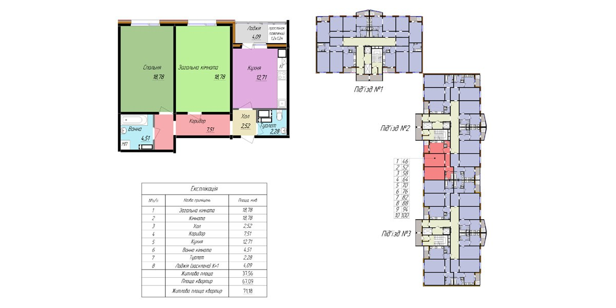 Двухкомнатная квартира - 71,18 м2