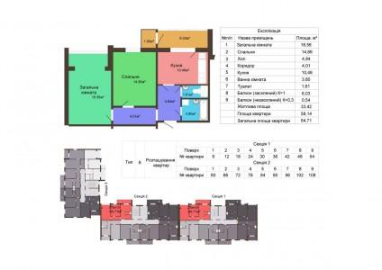 Двухкомнатная квартира - 64,71 м2