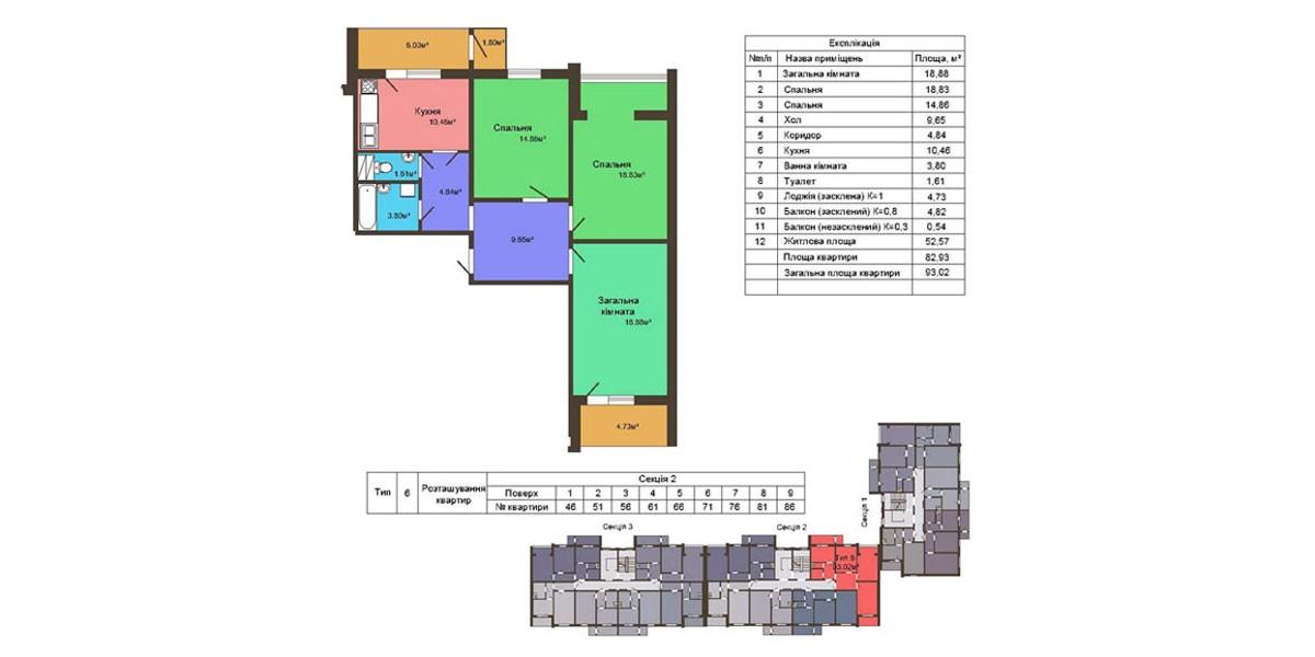 Трехкомнатная квартира - 93,97 м2