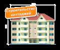 Коттеджи по цене 2-х комнатной квартиры!