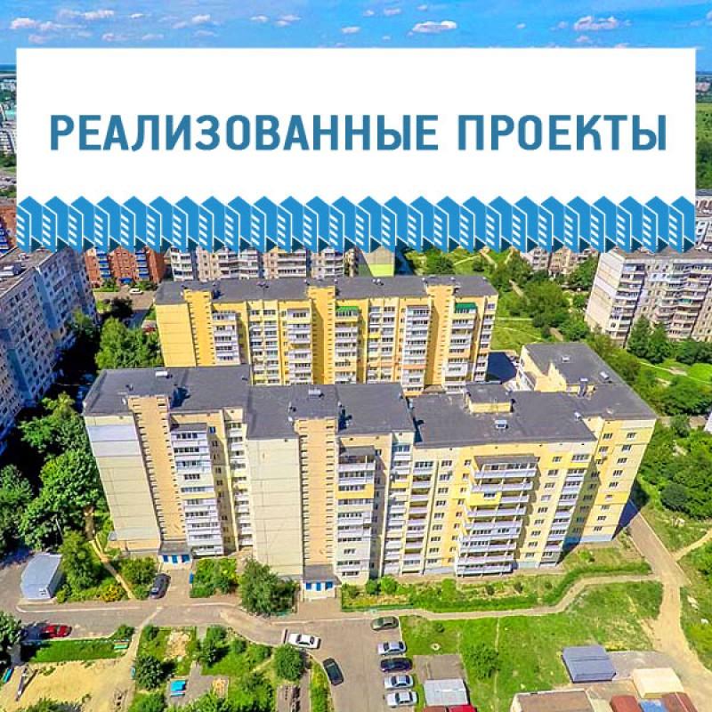 Реализованные проекты (квартиры проданы)