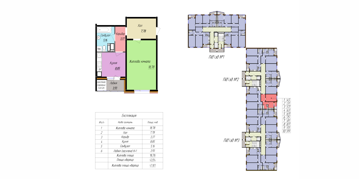 Однокомнатная квартира - 47,87 м2